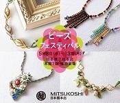 日本橋三越 ビーズフェスティバル