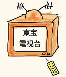東宝電視台
