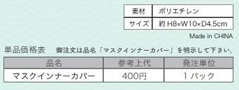 素材・価格.jpg