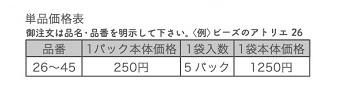 アトリエNew 価格表.jpg