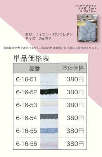 価格:ストレッチレース.jpg