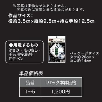 除菌スプレーバッグ価格表・サイズ.jpg