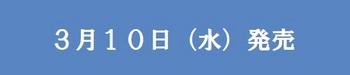 マスク洗剤発売日.jpg