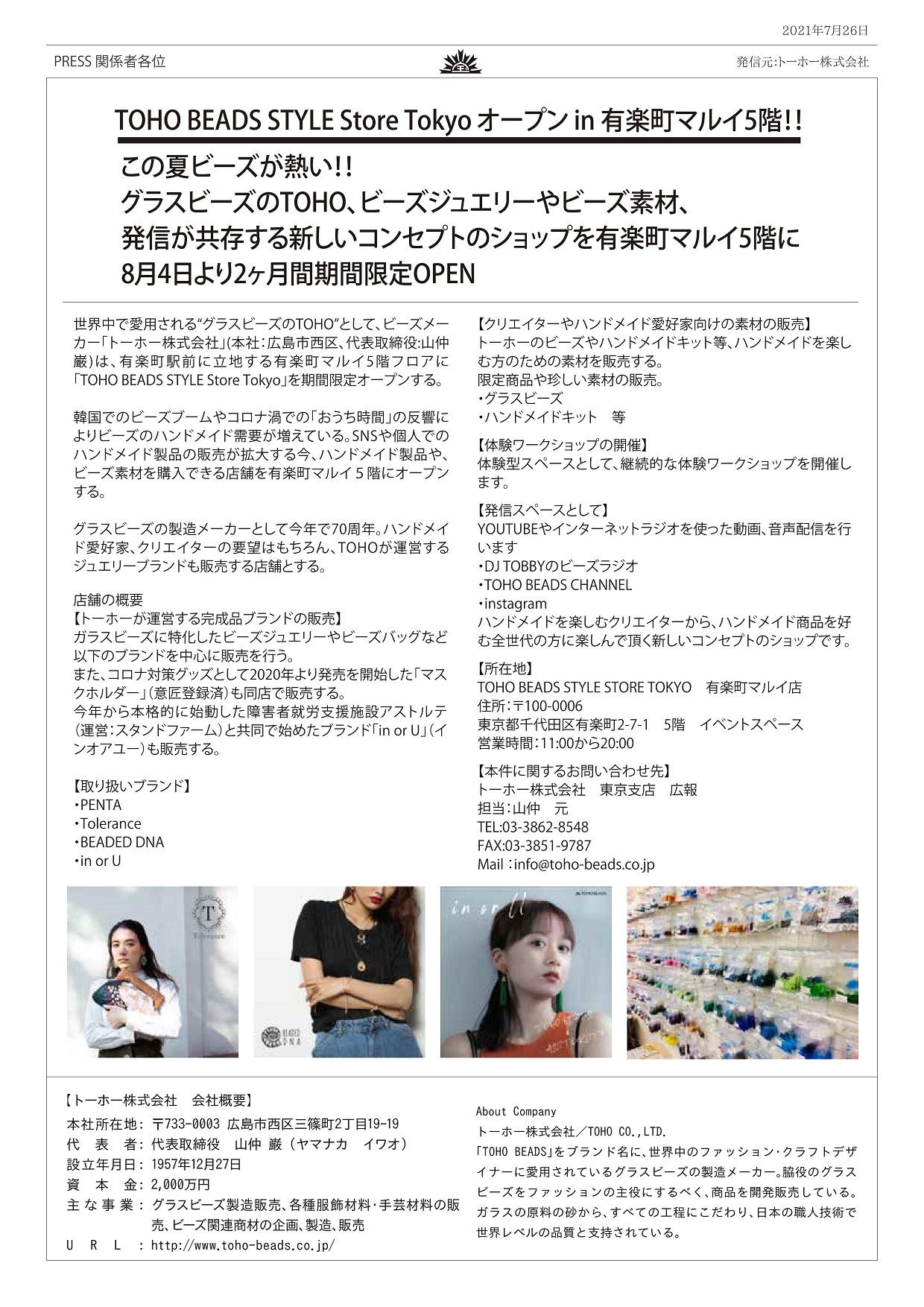 http://www.toho-beads.co.jp/information/news/assets_c/2021/07/p_20210726_01-thumb-1240x1754-9106.jpg